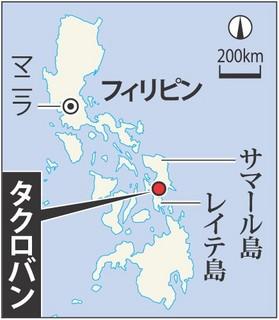 レイテ島.jpg